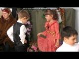 «Моя Алёнушка» под музыку Клубняк 2011 !!! The best club musik 2011...(Smart id101418637) - Я подарю тебе солнце я подарю тебе небо, я подарю тебе любовь где бы я не был.... Picrolla